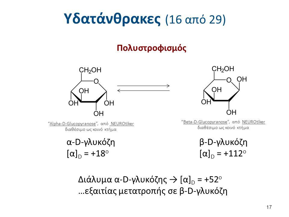 Υδατάνθρακες (16 από 29) 17 Alpha-D-Glucopyranose , από NEUROtiker διαθέσιμο ως κοινό κτήμαAlpha-D-Glucopyranose NEUROtiker Πολυστροφισμός α-D-γλυκόζη [α] D = +18 o Beta-D-Glucopyranose , από NEUROtiker διαθέσιμο ως κοινό κτήμαBeta-D-GlucopyranoseNEUROtiker β-D-γλυκόζη [α] D = +112 o Διάλυμα α-D-γλυκόζης → [α] D = +52 o …εξαιτίας μετατροπής σε β-D-γλυκόζη
