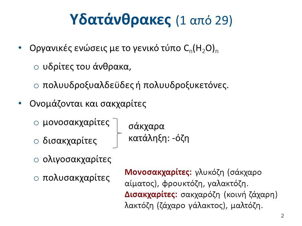 Υδατάνθρακες (1 από 29) Οργανικές ενώσεις με το γενικό τύπο C n (H 2 O) n o υδρίτες του άνθρακα, o πολυυδροξυαλδεϋδες ή πολυυδροξυκετόνες.