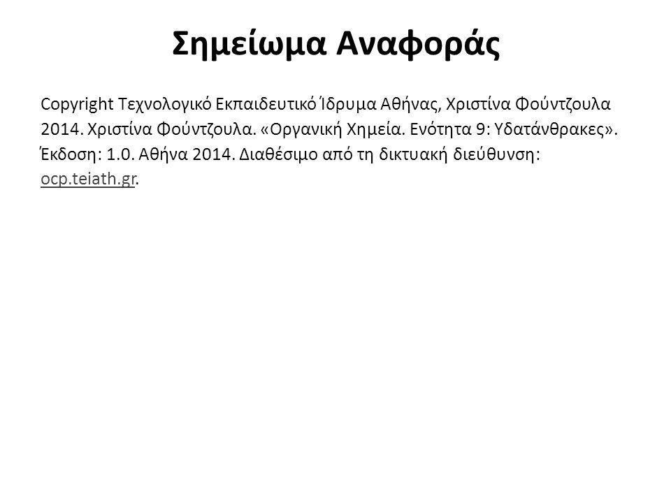Σημείωμα Αναφοράς Copyright Τεχνολογικό Εκπαιδευτικό Ίδρυμα Αθήνας, Χριστίνα Φούντζουλα 2014. Χριστίνα Φούντζουλα. «Οργανική Χημεία. Ενότητα 9: Υδατάν