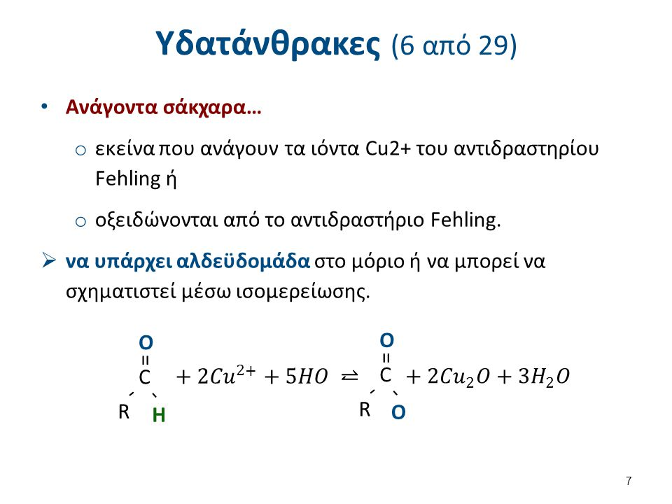Υδατάνθρακες (6 από 29) Ανάγοντα σάκχαρα… o εκείνα που ανάγουν τα ιόντα Cu2+ του αντιδραστηρίου Fehling ή o οξειδώνονται από το αντιδραστήριο Fehling.