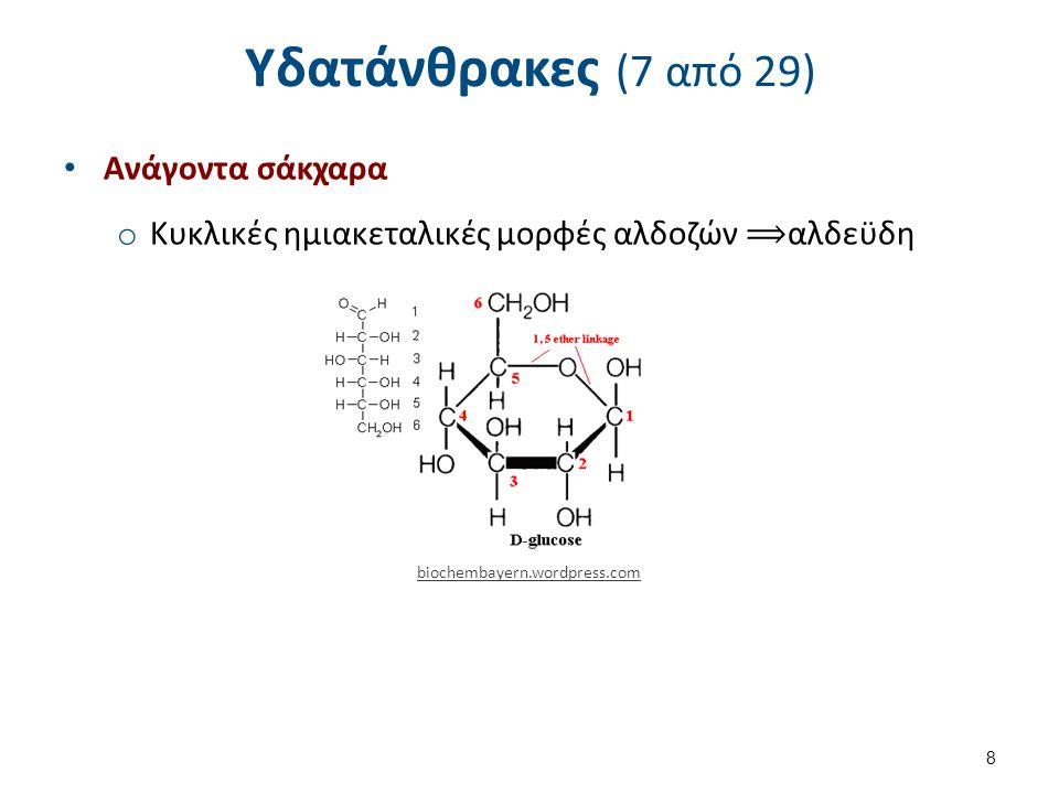 Υδατάνθρακες (7 από 29) Ανάγοντα σάκχαρα o Κυκλικές ημιακεταλικές μορφές αλδοζών ⟹ αλδεϋδη 8 biochembayern.wordpress.com