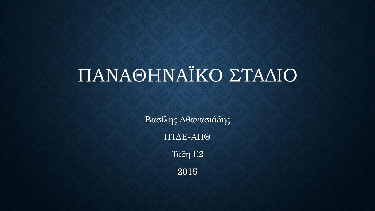 ΠΑΝΑΘΗΝΑΪΚΟ ΣΤΑΔΙΟ Βασίλης Αθανασιάδης ΠΤΔΕ - ΑΠΘ Τάξη Ε 2 2015