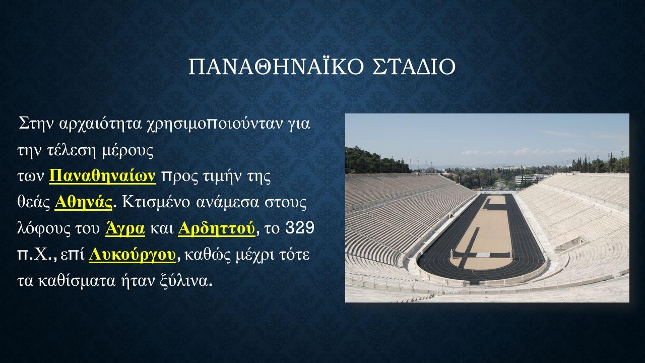 ΠΑΝΑΘΗΝΑΪΚΟ ΣΤΑΔΙΟ Στην αρχαιότητα χρησιμο π οιούνταν για την τέλεση μέρους των Παναθηναίων π ρος τιμήν της θεάς Αθηνάς. Κτισμένο ανάμεσα στους λόφους