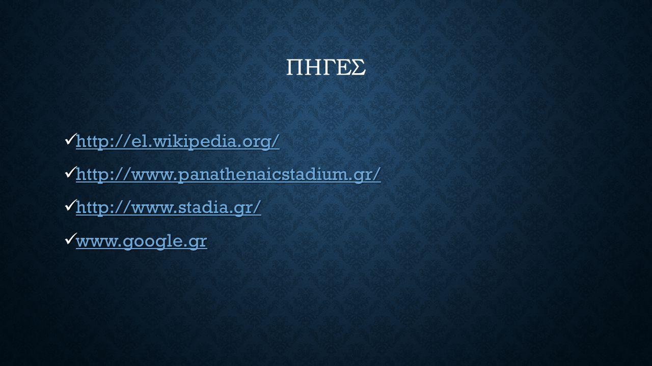 ΠΗΓΕΣ http://el.wikipedia.org/ http://el.wikipedia.org/ http://el.wikipedia.org/ http://www.panathenaicstadium.gr/ http://www.panathenaicstadium.gr/ http://www.panathenaicstadium.gr/ http://www.stadia.gr/ http://www.stadia.gr/ http://www.stadia.gr/ www.google.gr www.google.gr www.google.gr