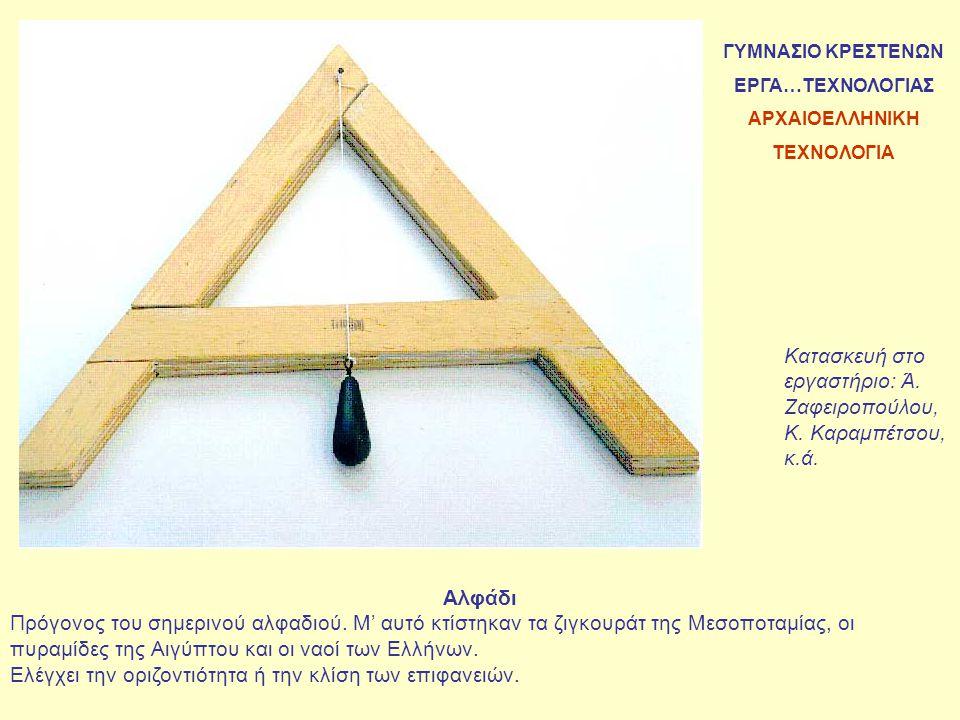 Αλφάδι Πρόγονος του σημερινού αλφαδιού. Μ' αυτό κτίστηκαν τα ζιγκουράτ της Μεσοποταμίας, οι πυραμίδες της Αιγύπτου και οι ναοί των Ελλήνων. Ελέγχει τη