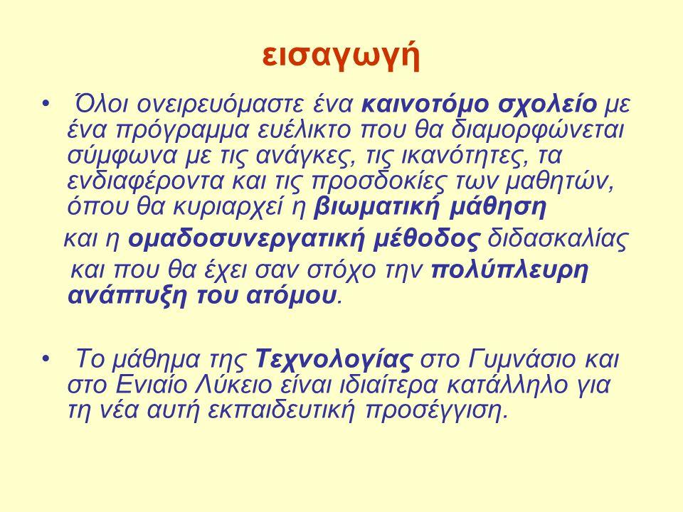 (http://users.ilei.sch.gr/kkotsanas/technology/index.html) Μέσα από την επιλεκτική παρουσίαση 100 μαθητικών κατασκευών που υλοποιήθηκαν στο εργαστήριο Τεχνολογίας του Γυμνασίου Κρεστένων θα επιχειρηθεί (εκτός των παραπάνω) να δειχτεί η διαθεματικότητα της διδακτικής της Τεχνολογίας και η πολλαπλή συμβολή της στην εκπαιδευτική κοινότητα.