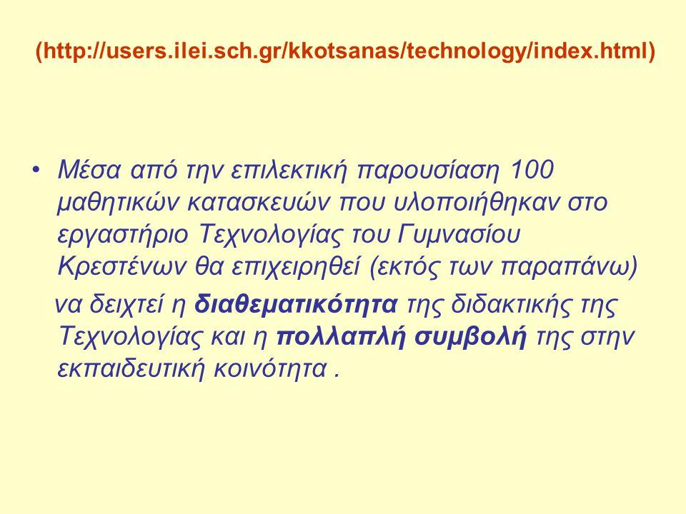 (http://users.ilei.sch.gr/kkotsanas/technology/index.html) Μέσα από την επιλεκτική παρουσίαση 100 μαθητικών κατασκευών που υλοποιήθηκαν στο εργαστήριο