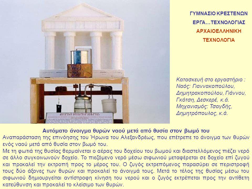 Κατακόρυφος Μυκηναϊκός αργαλειός (Ο «ιστός» των αρχαίων Ελλήνων) Με τις λεπτομέρειες του σκύφου του Chiusi Με τη λειτουργικότητα των στημόνων του κρατήρα από το Pristicci Με τη διάταξη των αγνύθων της ληκύθου της Νέας Υόρκης Ο αργαλειός κατασκευάσθηκε από μαθητές του Γυμνασίου Κρεστένων στο εργαστήριο Τεχνολογίας του σχολείου προκειμένου να χρησιμοποιηθεί στην «αναβίωση των Ηραίων» για την ύφανση του πέπλου της Ήρας, γι΄ αυτό και φέρει σε Γραμμική Β την επιγραφή «στην πότνια Ήρα».