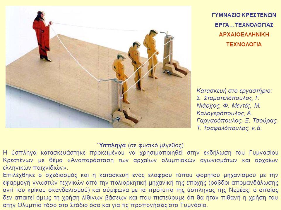 Ύσπληγα (σε φυσικό μέγεθος) Η ύσπληγα κατασκευάστηκε προκειμένου να χρησιμοποιηθεί στην εκδήλωση του Γυμνασίου Κρεστένων με θέμα «Αναπαράσταση των αρχ