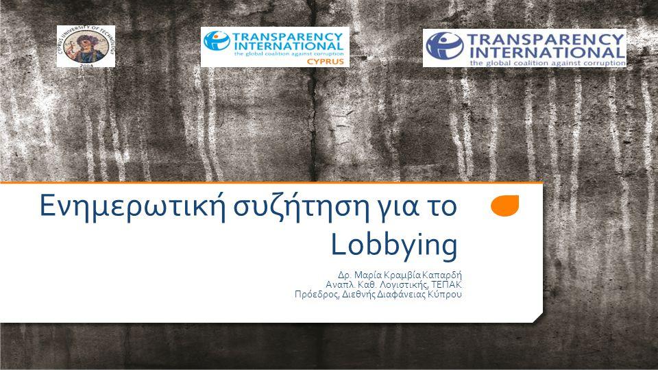 Eνημερωτική συζήτηση για το Lobbying Δρ. Μαρία Κραμβία Καπαρδή Αναπλ.