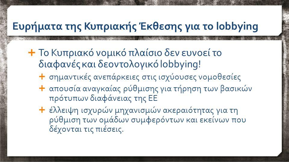 Το Κυπριακό νομικό πλαίσιο δεν ευνοεί το διαφανές και δεοντολογικό lobbying.