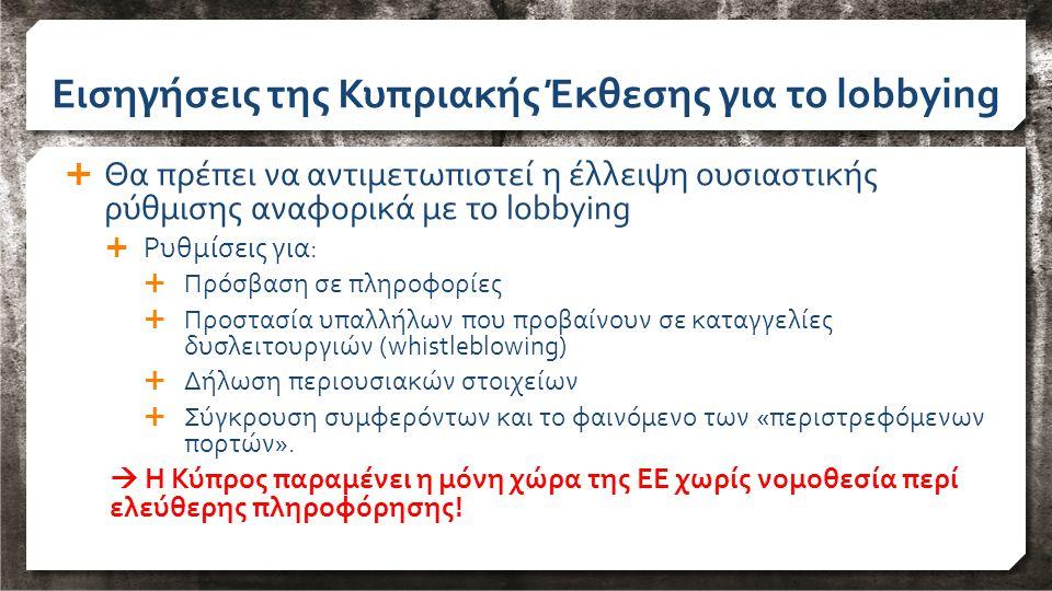  Θα πρέπει να αντιμετωπιστεί η έλλειψη ουσιαστικής ρύθμισης αναφορικά με το lobbying  Ρυθμίσεις για:  Πρόσβαση σε πληροφορίες  Προστασία υπαλλήλων που προβαίνουν σε καταγγελίες δυσλειτουργιών (whistleblowing)  Δήλωση περιουσιακών στοιχείων  Σύγκρουση συμφερόντων και το φαινόμενο των «περιστρεφόμενων πορτών».
