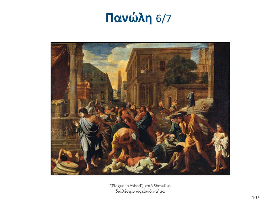 Πανώλη 6/7 107 Plague in Ashod , από Shmuliko διαθέσιμο ως κοινό κτήμαPlague in AshodShmuliko