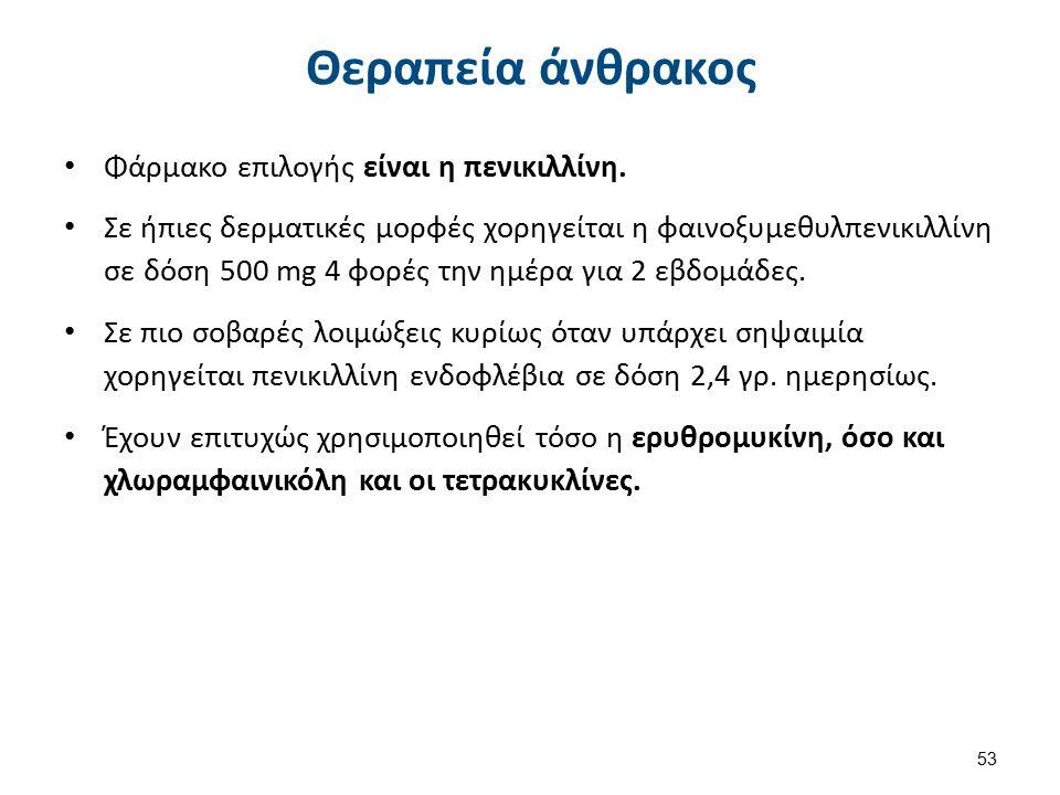 Θεραπεία άνθρακος Φάρμακο επιλογής είναι η πενικιλλίνη.