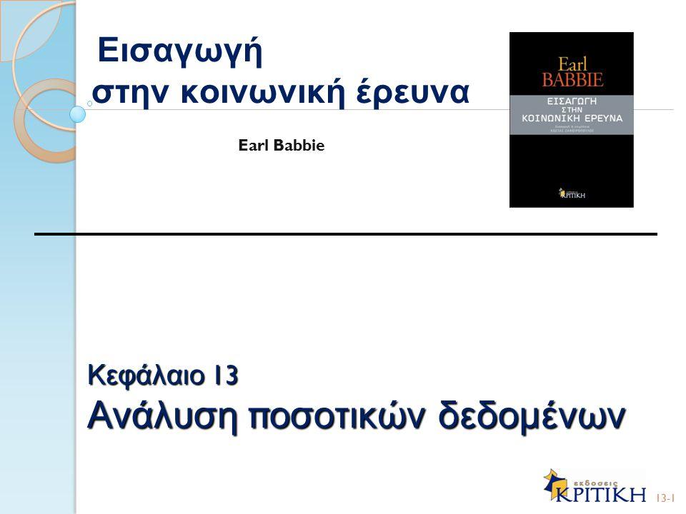 Κεφάλαιο 13 Ανάλυση π οσοτικών δεδομένων 13-1 Εισαγωγή στην κοινωνική έρευνα Earl Babbie