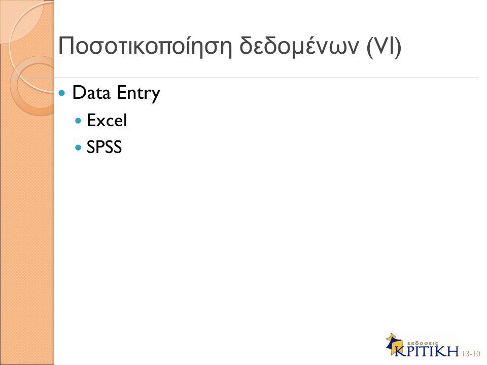 Data Entry Excel SPSS 13-10 Ποσοτικο π οίηση δεδομένων (V Ι )
