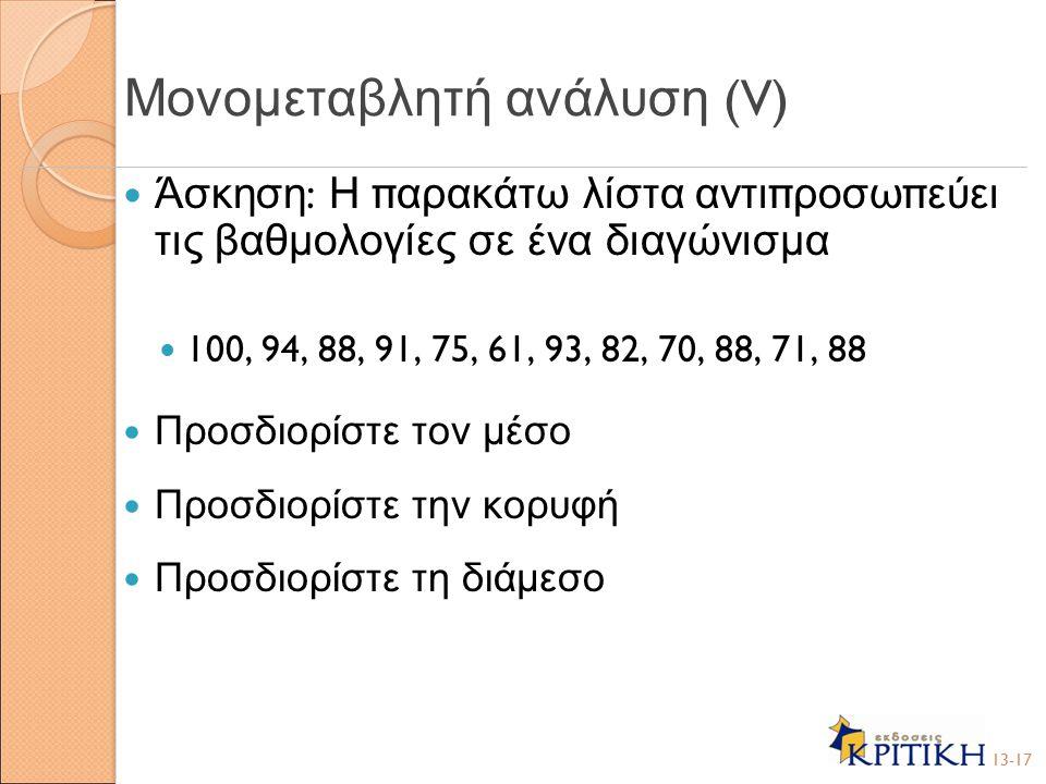 Άσκηση : Η π αρακάτω λίστα αντι π ροσω π εύει τις βαθμολογίες σε ένα διαγώνισμα 100, 94, 88, 91, 75, 61, 93, 82, 70, 88, 71, 88 Προσδιορίστε τον μέσο