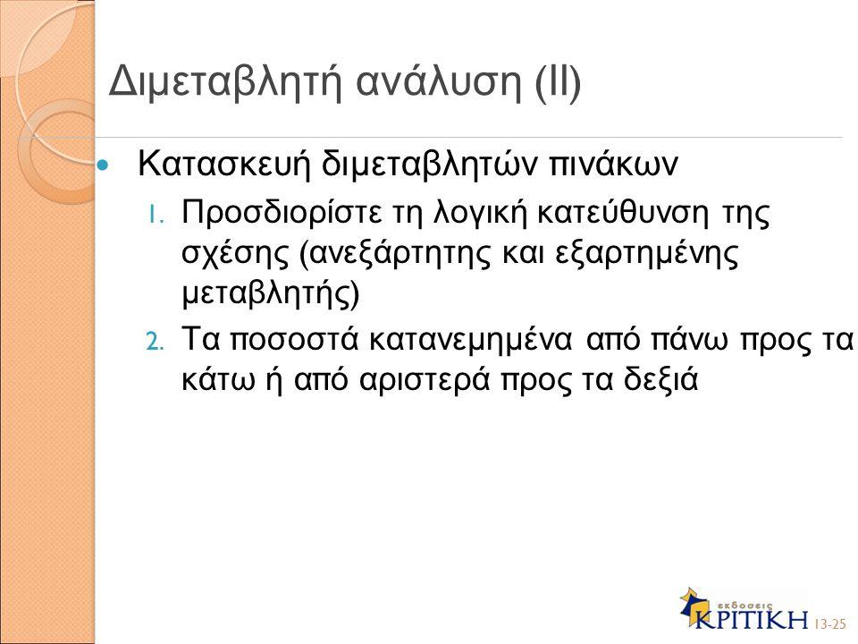 Κατασκευή διμεταβλητών π ινάκων 1. Προσδιορίστε τη λογική κατεύθυνση της σχέσης ( ανεξάρτητης και εξαρτημένης μεταβλητής ) 2. Τα π οσοστά κατανεμημένα