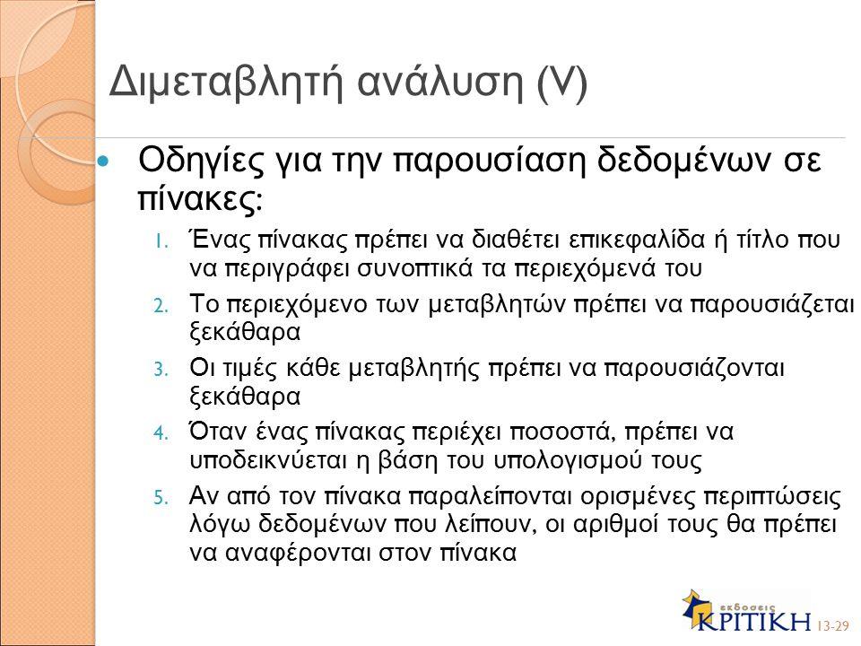 Οδηγίες για την π αρουσίαση δεδομένων σε π ίνακες : 1.