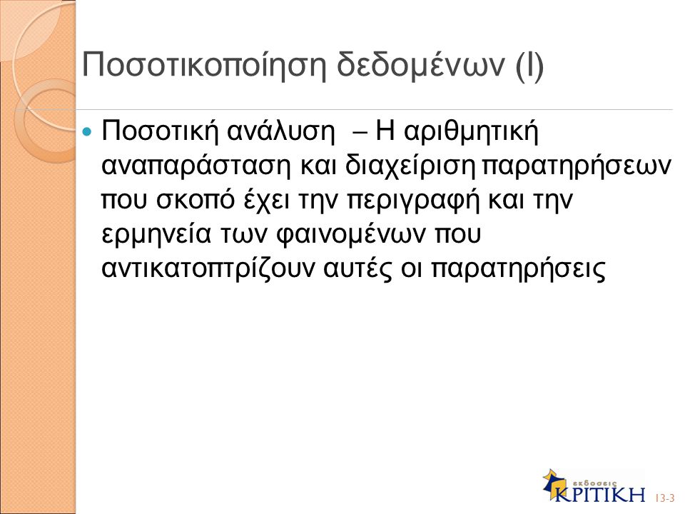 Ποσοτικο π οίηση δεδομένων ( Ι ) Ποσοτική ανάλυση – Η αριθμητική ανα π αράσταση και διαχείριση π αρατηρήσεων π ου σκο π ό έχει την π εριγραφή και την