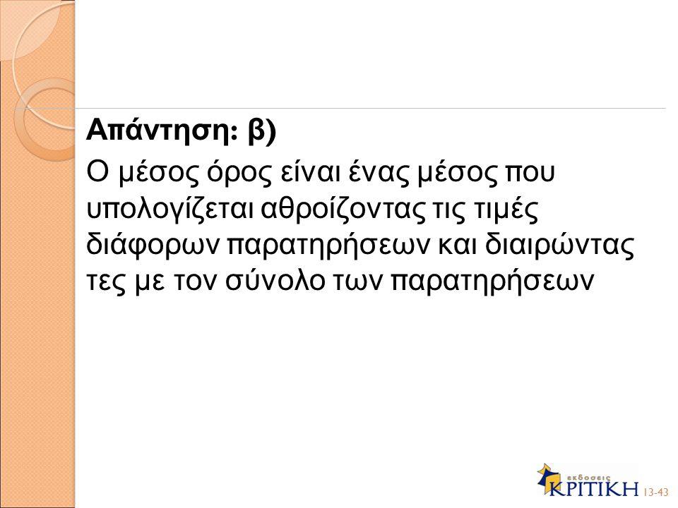Α π άντηση : β ) Ο μέσος όρος είναι ένας μέσος π ου υ π ολογίζεται αθροίζοντας τις τιμές διάφορων π αρατηρήσεων και διαιρώντας τες με τον σύνολο των π
