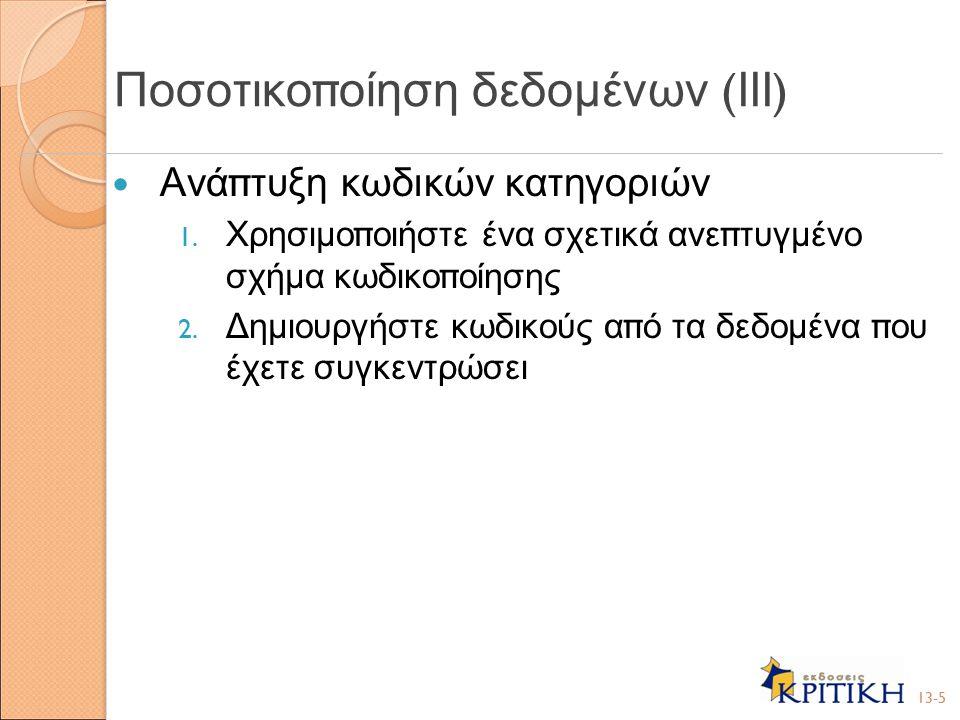 Δημιουργία φύλλου κωδικο π οίησης Φύλλο ή βιβλίο κωδικο π οίησης – Το έγγραφο π ου χρησιμο π οιείται στην ε π εξεργασία και ανάλυση δεδομένων και αναφέρει τη θέση π ου έχουν διαφορετικά στοιχεία δεδομένων στο αρχείο δεδομένων 13-6 Ποσοτικο π οίηση δεδομένων ( Ι V)