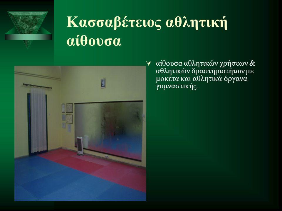 Κασσαβέτειος αθλητική αίθουσα  αίθουσα αθλητικών χρήσεων & αθλητικών δραστηριοτήτων με μοκέτα και αθλητικά όργανα γυμναστικής.