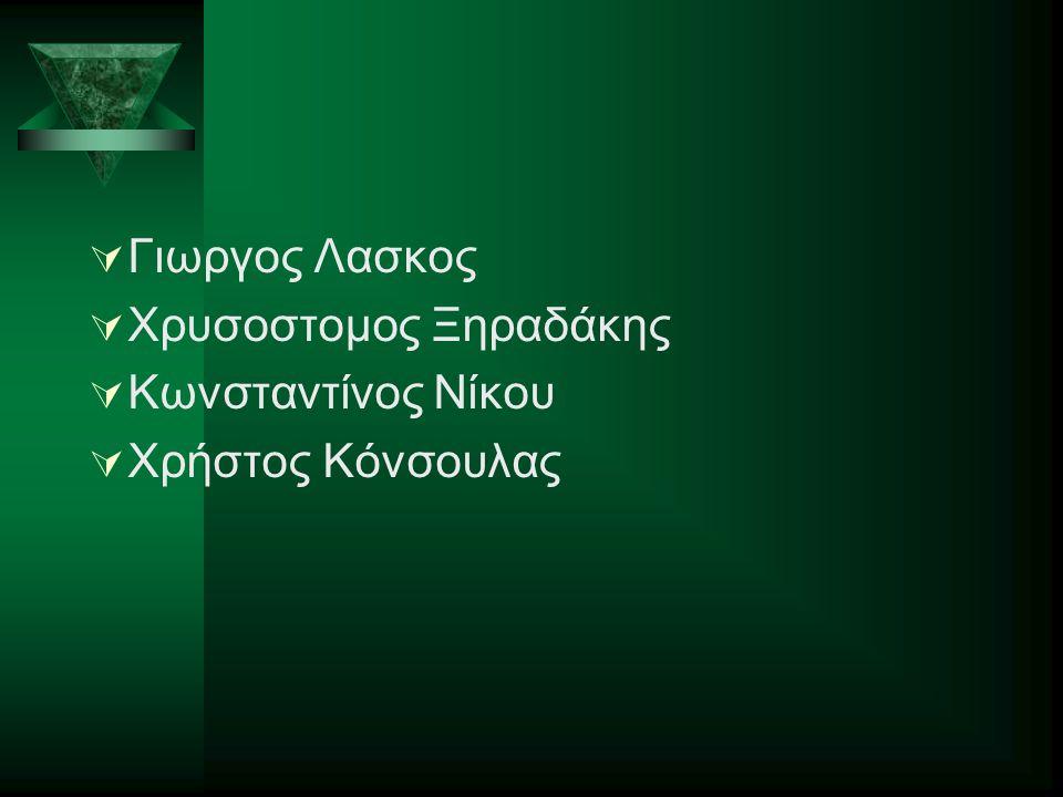  Γιωργος Λασκος  Χρυσοστομος Ξηραδάκης  Κωνσταντίνος Νίκου  Χρήστος Κόνσουλας