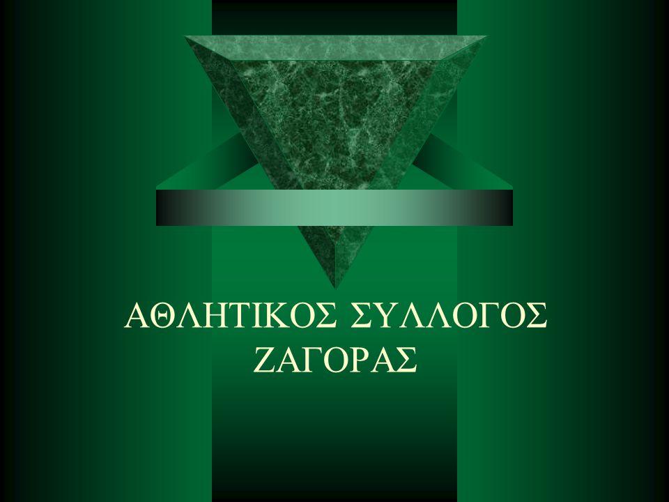 ΑΘΛΗΤΙΚΟΣ ΣΥΛΛΟΓΟΣ ΖΑΓΟΡΑΣ