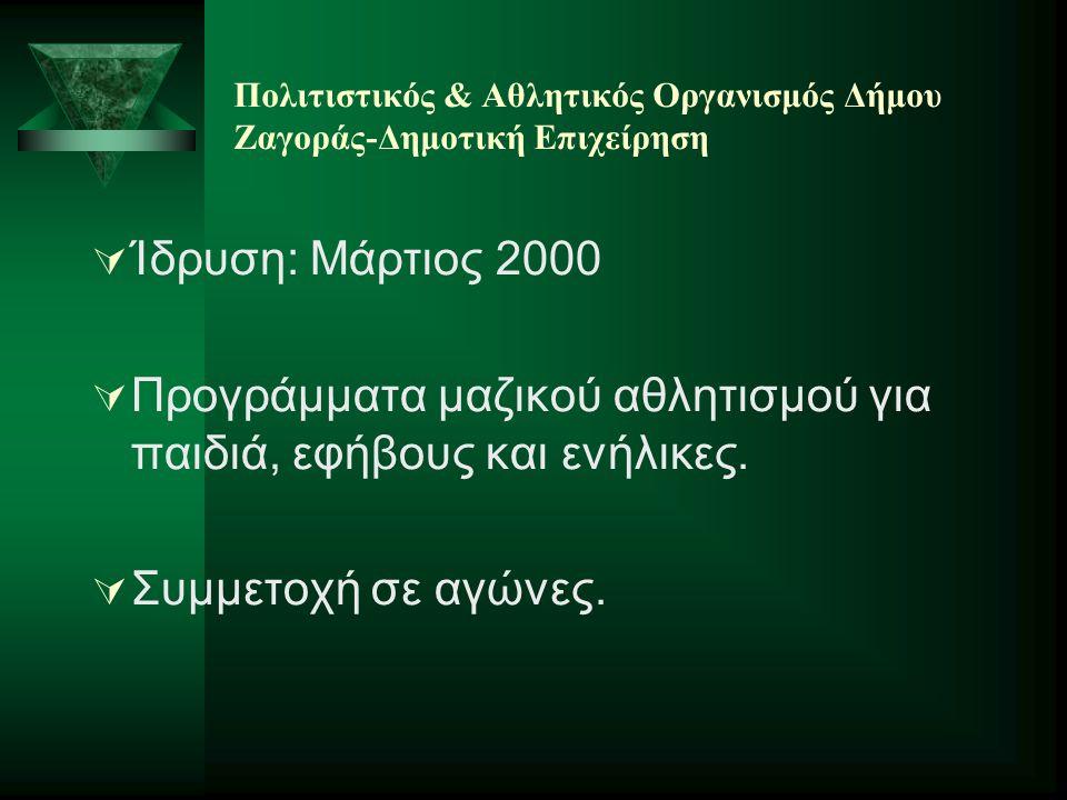 Πολιτιστικός & Αθλητικός Οργανισμός Δήμου Ζαγοράς-Δημοτική Επιχείρηση  Ίδρυση: Μάρτιος 2000  Προγράμματα μαζικού αθλητισμού για παιδιά, εφήβους και