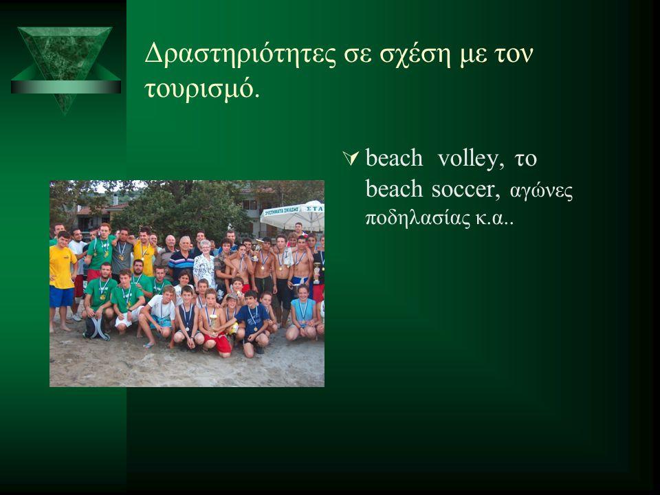 Δραστηριότητες σε σχέση με τον τουρισμό.  beach volley, το beach soccer, αγώνες ποδηλασίας κ.α..
