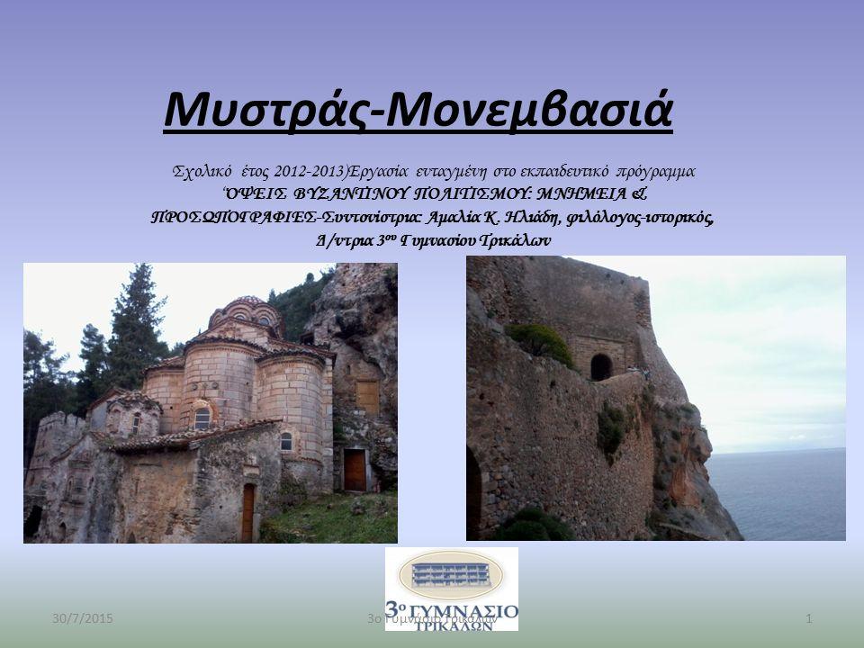 Μυστράς Ο Μυστράς είναι μία παλιά καστροπολιτεία που παρόλο τα χρόνια που έχουν περάσει διατηρεί την εντυπωσιακή του μορφή.