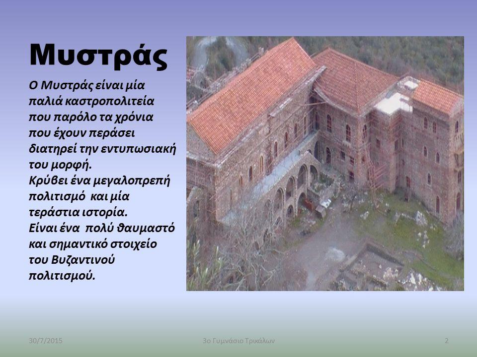 Μυστράς Ο Μυστράς είναι μία παλιά καστροπολιτεία που παρόλο τα χρόνια που έχουν περάσει διατηρεί την εντυπωσιακή του μορφή. Κρύβει ένα μεγαλοπρεπή πολ
