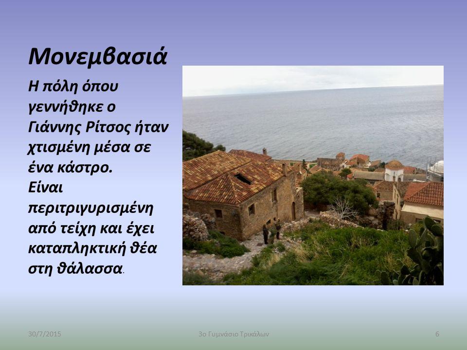 Μονεμβασιά Η πόλη όπου γεννήθηκε ο Γιάννης Ρίτσος ήταν χτισμένη μέσα σε ένα κάστρο. Είναι περιτριγυρισμένη από τείχη και έχει καταπληκτική θέα στη θάλ