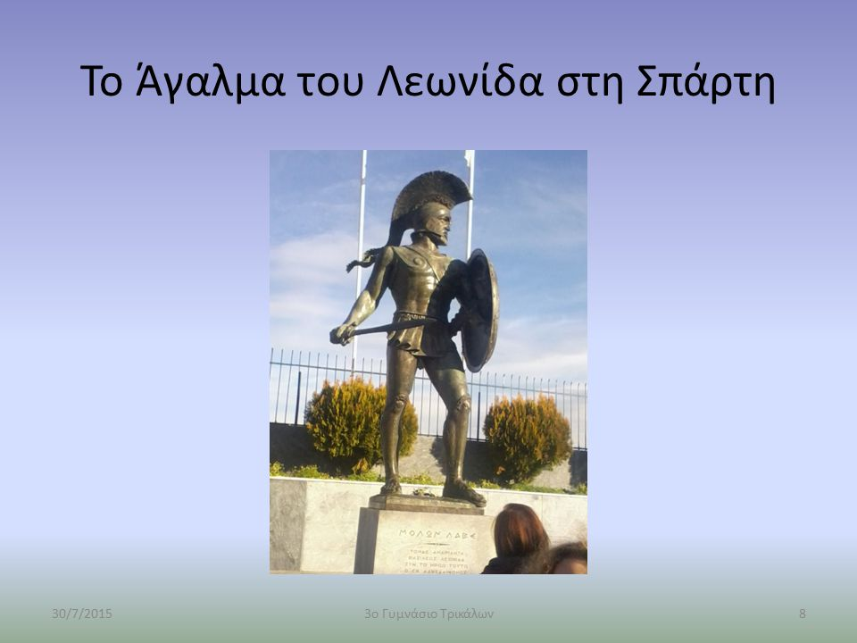 Το Άγαλμα του Λεωνίδα στη Σπάρτη 30/7/201583ο Γυμνάσιο Τρικάλων