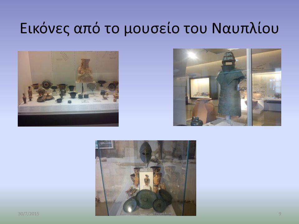 Εικόνες από το μουσείο του Ναυπλίου 30/7/201593ο Γυμνάσιο Τρικάλων
