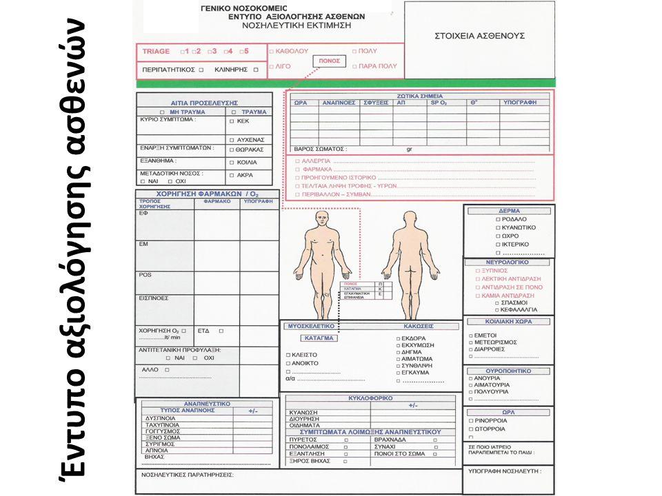 ........ Έντυπο αξιολόγησης ασθενών