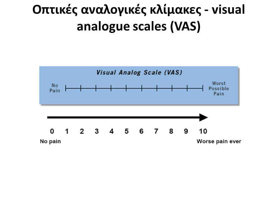 Οπτικές αναλογικές κλίμακες - visual analogue scales (VAS)