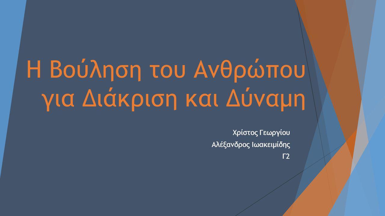 Η Βούληση του Ανθρώπου για Διάκριση και Δύναμη Χρίστος Γεωργίου Αλέξανδρος Ιωακειμίδης Γ2