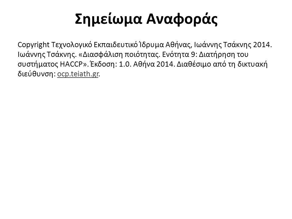Σημείωμα Αναφοράς Copyright Τεχνολογικό Εκπαιδευτικό Ίδρυμα Αθήνας, Ιωάννης Τσάκνης 2014. Ιωάννης Τσάκνης. «Διασφάλιση ποιότητας. Ενότητα 9: Διατήρηση
