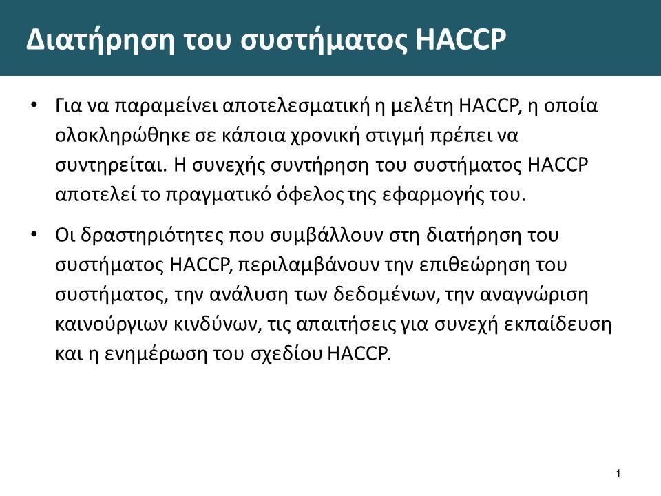 Διατήρηση του συστήματος HACCP Για να παραμείνει αποτελεσματική η μελέτη HACCP, η οποία ολοκληρώθηκε σε κάποια χρονική στιγμή πρέπει να συντηρείται. Η