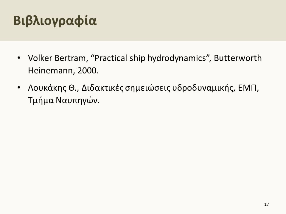 Βιβλιογραφία Volker Bertram, Practical ship hydrodynamics , Butterworth Heinemann, 2000.