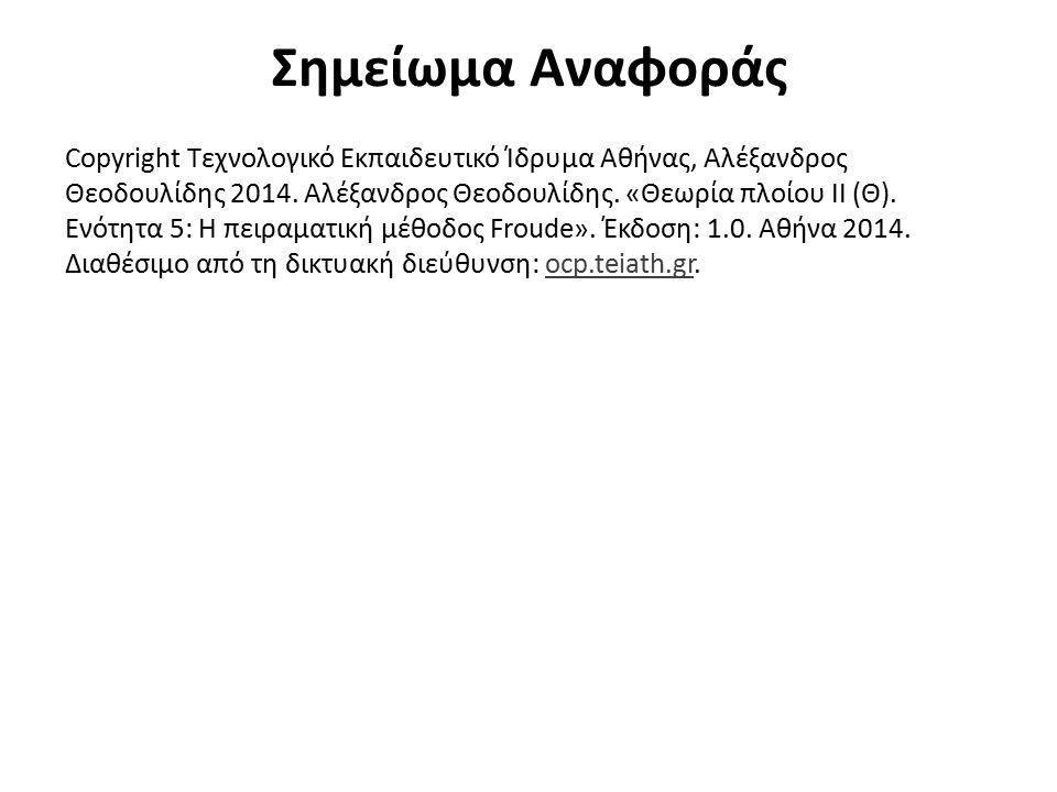 Σημείωμα Αναφοράς Copyright Τεχνολογικό Εκπαιδευτικό Ίδρυμα Αθήνας, Αλέξανδρος Θεοδουλίδης 2014. Αλέξανδρος Θεοδουλίδης. «Θεωρία πλοίου ΙΙ (Θ). Ενότητ
