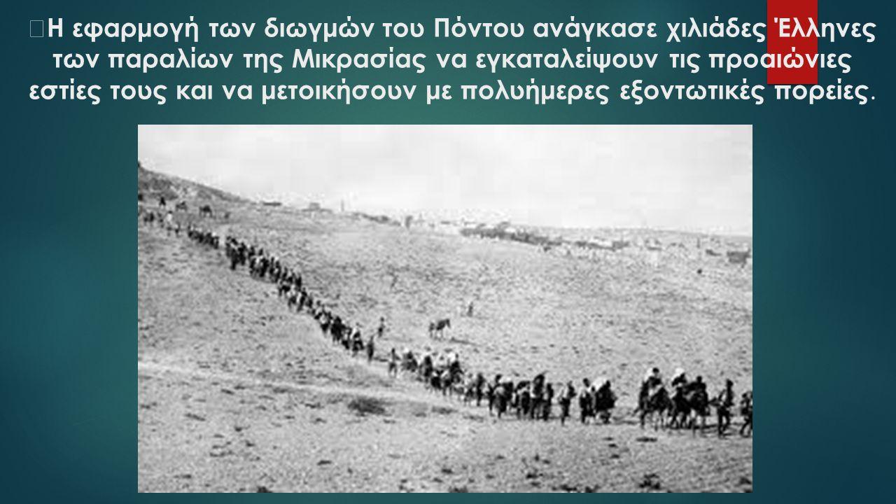 Οι εκτοπιζόμενοι από τα χωριά τους δεν είχαν δικαίωμα να πάρουν μαζί τους ούτε τα απολύτως αναγκαία.