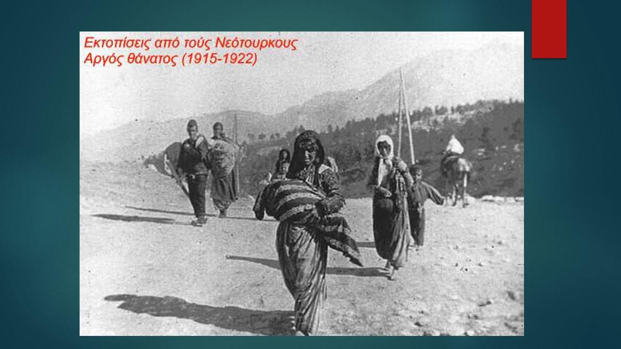 Η εφαρμογή των διωγμών του Πόντου ανάγκασε χιλιάδες Έλληνες των παραλίων της Μικρασίας να εγκαταλείψουν τις προαιώνιες εστίες τους και να μετοικήσουν με πολυήμερες εξοντωτικές πορείες.