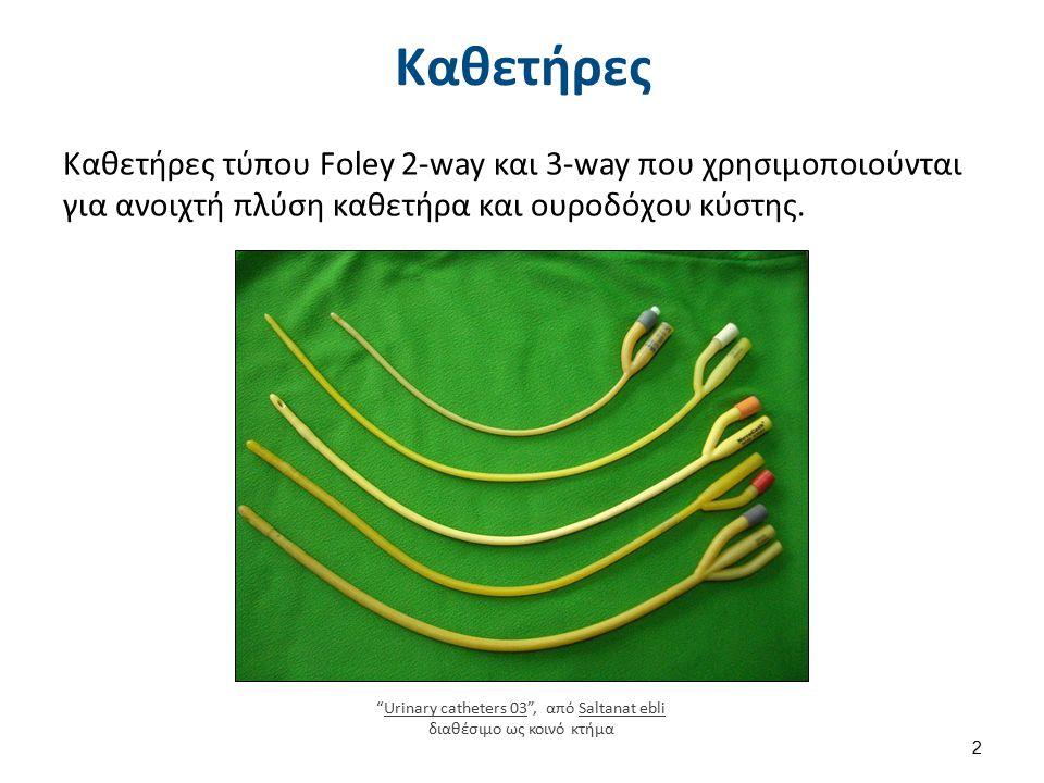 Συνεχής κλειστή πλύση καθετήρα ουροδόχου κύστης (Εξοπλισμός) Εάν ο ασθενής δε φέρει καθετήρα ουροδόχου κύστης (τριπλού αυλού), θα χρειαστούμε τον εξοπλισμό για καθετηριασμό ουροδόχου κύστης.