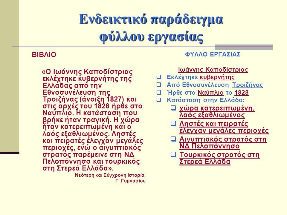 Ενδεικτικό παράδειγμα φύλλου εργασίας ΒΙΒΛΙΟ «Ο Ιωάννης Καποδίστριας εκλέχτηκε κυβερνήτης της Ελλάδας από την Εθνοσυνέλευση της Τροιζήνας (άνοιξη 1827