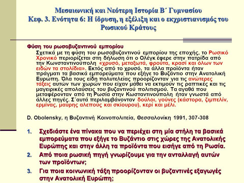 Μεσαιωνική και Νεότερη Ιστορία Β΄ Γυμνασίου Κεφ. 3. Ενότητα 6: Η ίδρυση, η εξέλιξη και ο εκχριστιανισμός του Ρωσικού Κράτους Φύση του ρωσοβυζαντινού ε