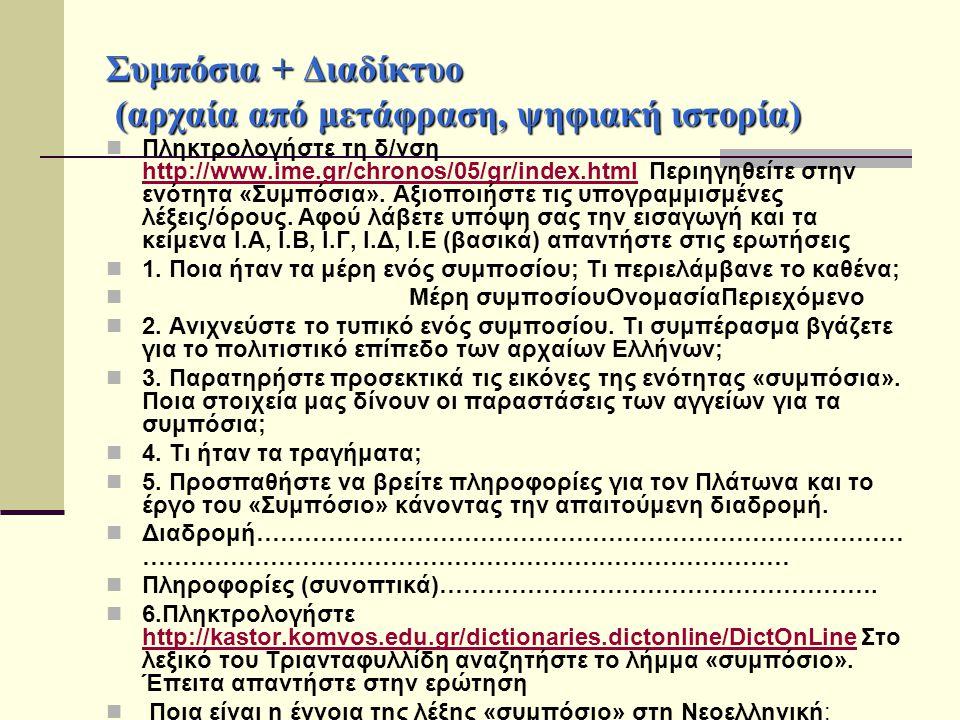 Συμπόσια + Διαδίκτυο (αρχαία από μετάφραση, ψηφιακή ιστορία) Πληκτρολογήστε τη δ/νση http://www.ime.gr/chronos/05/gr/index.html Περιηγηθείτε στην ενότ