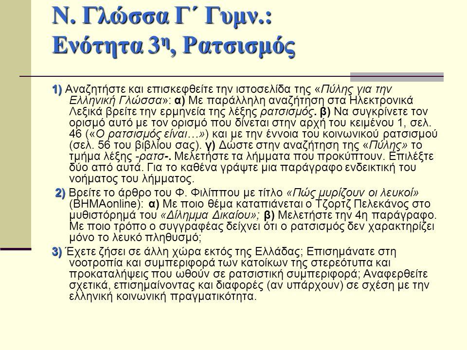 Ν. Γλώσσα Γ΄ Γυμν.: Ενότητα 3 η, Ρατσισμός 1). β) 1) Αναζητήστε και επισκεφθείτε την ιστοσελίδα της «Πύλης για την Ελληνική Γλώσσα»: α) Με παράλληλη α
